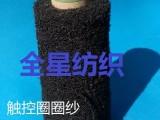 导电线丨触控圈圈纱丨触屏花式纱丨触屏手套花式纱