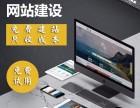 沈阳网站建设公司 沈阳做网站公司 沈阳企业网站建设