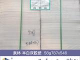 山东销量好的58克泉林本白双胶纸价位批售双胶纸
