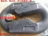 现货加工30t 40t矿用链条连接环,马蹄环,弧齿环厂家