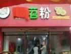 小燕子餐饮爱上苕粉烤肉拌饭加盟 全面扶持小本创业