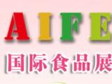 2021北京國際食品飲料展,進口食品展,糖酒食品展覽會