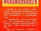 大庆中科创业园创业孵化空间扶持全民创业