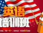 上海英语培训班费用,地道口语就在唇齿间