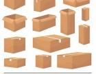 大连纸箱厂此傲视搬家纸箱打包快递盒和纸箱定做