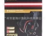 硕美科SomicG909头戴式电脑游戏耳麦7.1高端游戏耳机线控