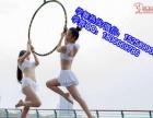 南昌学钢管舞爵士舞要多少钱多久可以学会做舞蹈教练