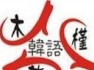 重庆韩语学习班:木槿花韩语初级零基础班招生中