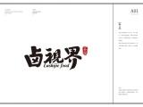 宝安餐饮行业VI策划设计-卤视界品牌VI设计送名片印刷