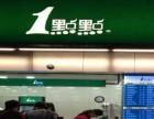 上海1点点奶茶加盟店利润高吗 一点点加盟费用多少钱
