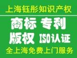 上海申請實用新型專利 蘇州申請專利 找上海鈺彤知識產權