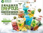 太原冷饮奶茶店加盟 趣果时间百种品类做甜蜜吃货