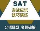 重庆SAT2000分精品课程 sat考试培训班 重庆朗阁教育