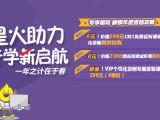 惠州东平初三数学春季补习班星火教育钜惠课程赢战中考