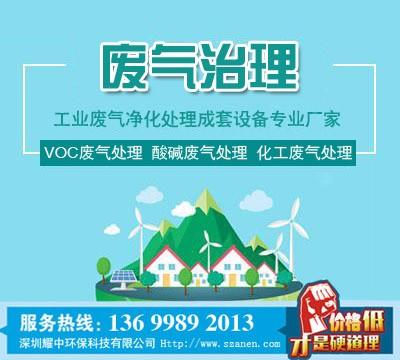 深圳印刷废气处理公司,化工废气处理设备公司,废气治理行家甄选