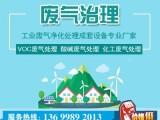 深圳注塑废气治理公司,环保废气处理公司,专业致力环境污染