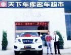 武汉天下车库名车超市,平行进口车,港口直销价格