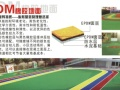 厂家直销EPDM橡胶地坪球场跑道弹性地铺