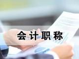 上海基础会计考证培训多少钱会计实操做账培训需要多长时间