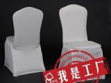 现货白色酒店宴会椅套 白色婚庆弹力椅套