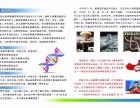 基因檢測加盟 基因檢測代理 基因檢測定制 基因檢測OEM