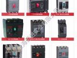 天水二一三电器 智能断路器  GSW3-2500/4P 63