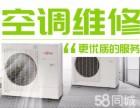 专业空调安装 维修 移机 加氟 清洗 保养