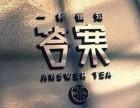 广州有没有答案茶?加盟答案奶茶店好不好?