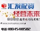 天津汇发期货配资-200元起-全国招代理-高返佣-送后台