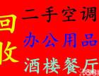 宁波成祥回收:二手电器空调 电脑 各类办公家具物资