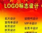 专业-VI/LOGO/画册/标志/折页/PPT设计