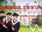 成人学历在职学历提升到曲靖 云南爱因森教育