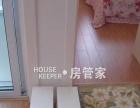 (房管家)欣苑小区 公主房装修 拎包入住