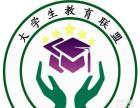 大学生教育联盟为每一位学子筑梦 一对一的家教服务