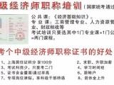 浦江中级经济师,居住证积分加100,落户上海有保障