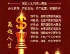 中国平安保险厦门分公司-理财险(赢越人生)