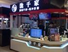 锦州泷千家奶茶加盟费多少泷千家奶茶加盟条件