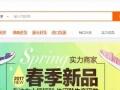 温州阿里巴巴开通办理 网店装修 产品拍照 店铺推广