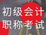 重庆江北初级会计考证培训班 2021初级会计考试培训