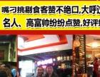 虾吃虾涮虾火锅加盟/海鲜火锅香辣蟹麻辣小龙虾加盟店