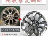 轮毂修复是修复的,广州汽车轮毂修复
