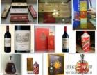德州回收陈年老酒茅台酒 齐河回收路易十三酒瓶子