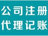 嘉兴市免费注册公司可提供地址 代理记账 建筑资质 公司转让