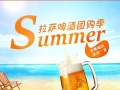7月拉萨啤酒团购季(实惠就选圣美家)
