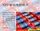 认证厂家直供YZS振动电机 三线异步电动机 振动筛
