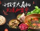 中国特色餐饮加盟 全年热卖马瓢黄牛肉火锅 创业热门之选