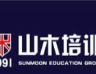 山木培训(淄博)英语、韩语、日语特惠