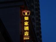 强力推荐 北京楼顶发光字制作安装 北京楼顶大字制作基地