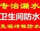 南京白下区专业卫生间漏水维修公司 南京卫生间防水补漏电话