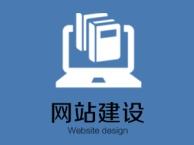 为中小创业者们提供企业网站建设! 收费合理! 满意为止!